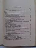 """И.Слоним """"Техника радикальных операций по поводу рака (основных его локализаций)"""". 1950 год, фото 9"""
