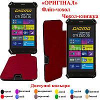 Оригинальный чехол Digma Citi Z520 3G - 15 цветов, + подарок СТЕКЛО БРОНИРОВАННОЕ