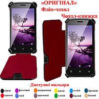 Оригинальный чехол Digma Linx A420 3G - 15 цветов, + подарок СТЕКЛО БРОНИРОВАННОЕ