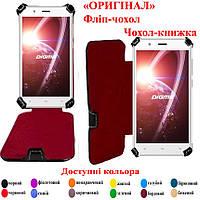 Оригинальный чехол Digma Linx C500 3G - 15 цветов, + подарок СТЕКЛО БРОНИРОВАННОЕ