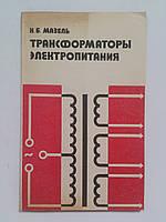 Трансформаторы электропитания К.Мазель 1982 год