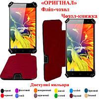 Оригинальный чехол Digma Vox S505 3G - 15 цветов, + подарок СТЕКЛО БРОНИРОВАННОЕ
