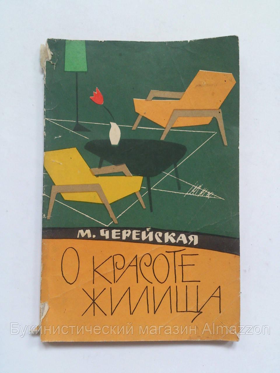 О красоте жилища М.Черейская 1961 год Иллюстрации
