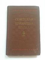Советская шахматная школа А.Котов Физкультура и спорт 1951 год