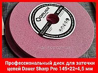 Профессиональный круг для заточки цепей DAUER SHARP PRO 145*22*4,5 мм не жжет металл
