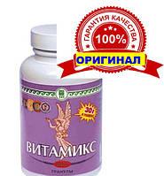Витамикс Арго натуральные поливитамины витамино-минеральный комплекс, гиповитаминоз, дисбактериоз
