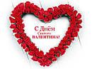 14 лютого, день святого валентина