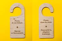 Хенгеры таблички на ручку двери, фото 1