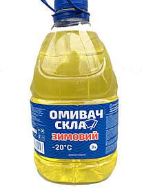 """Омивач скла """"Незамерзайка"""" (-20) 3 л"""