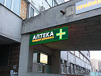 Вывеска для аптеки, фото 1