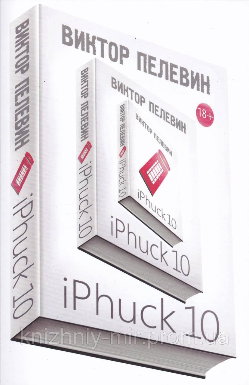 Пелевин  iPhuck 10 (мяг)