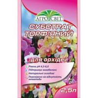 Торфяной субстрат для орхидей 2,5л. Агросвит