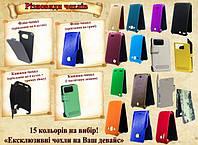 Оригинальный чехол Vertex Impress In Touch 3G - 15 цветов, + подарок СТЕКЛО БРОНИРОВАННОЕ