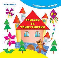 Ромбики та трикутнички, фото 1