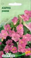 """Семена цветов Азарина розовая, однолетнее 10 шт, """"Елітсортнасіння"""", Украина"""