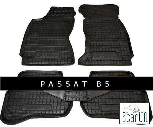 Полиуретановые коврики в салон Volkswagen Passat B 5 (Avto-Gumm)
