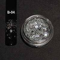 Брокат для дизайна ногтей (B-04), серебро