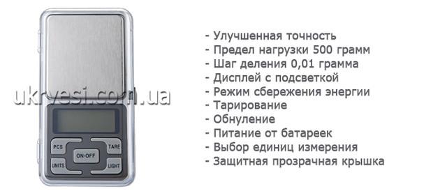 Весы ювелирные MH-500 (0,01) купить в Украине