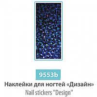 Наклейки для ногтей,    SPL 9553b Дизайн