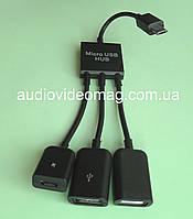 Micro USB OTG Хаб для смартфонов и планшетов