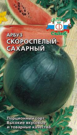 Насіння Кавун Скоростиглий цукровий 2г, СеДек