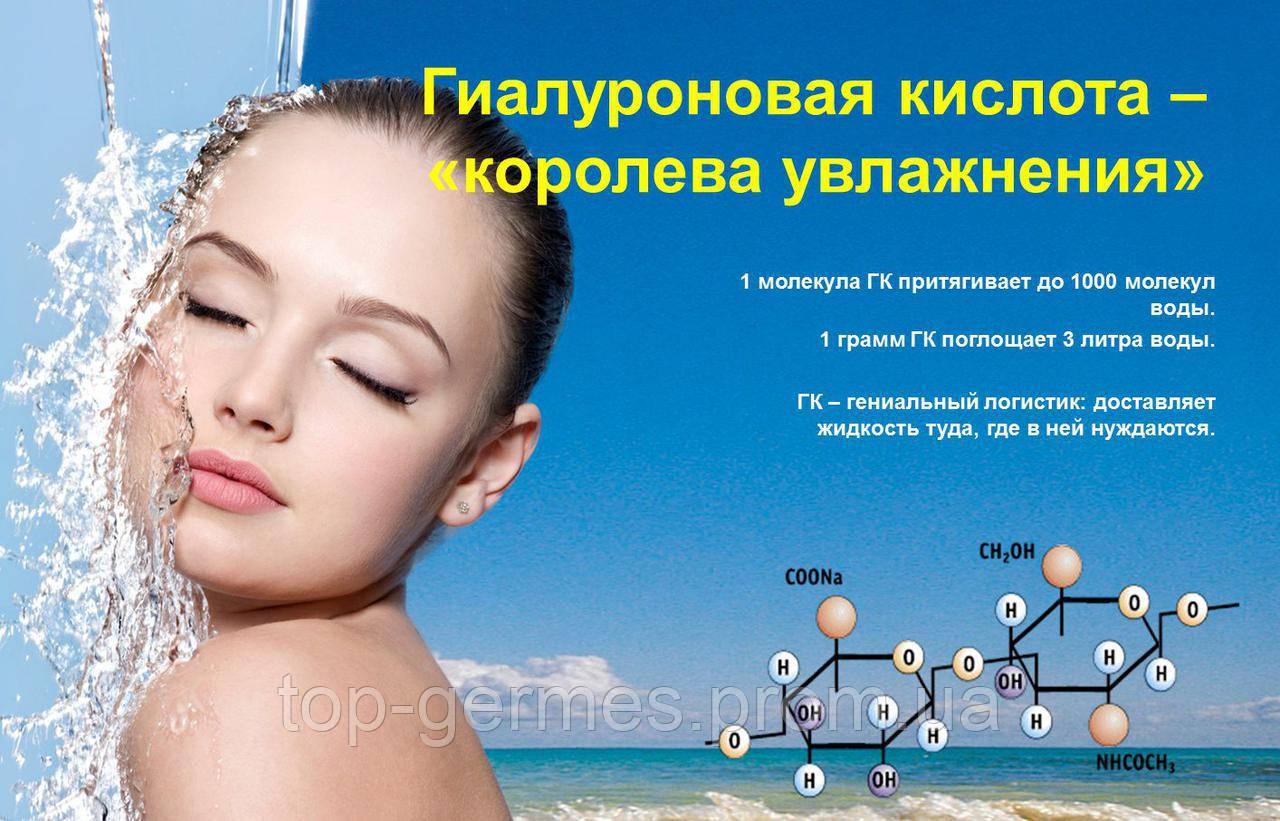 Гиалуроновая кислота от морщин-Оригинал 5мл