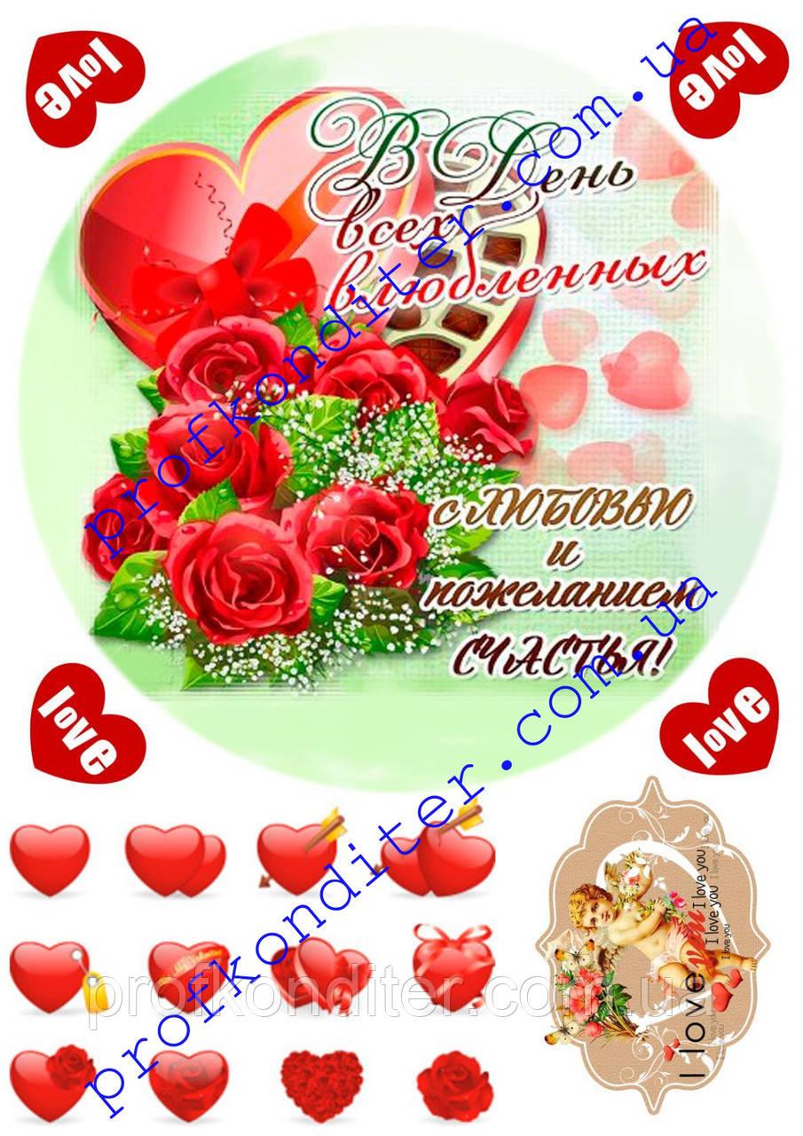 """Вафельная картинка """"14 февраля"""" - 7"""