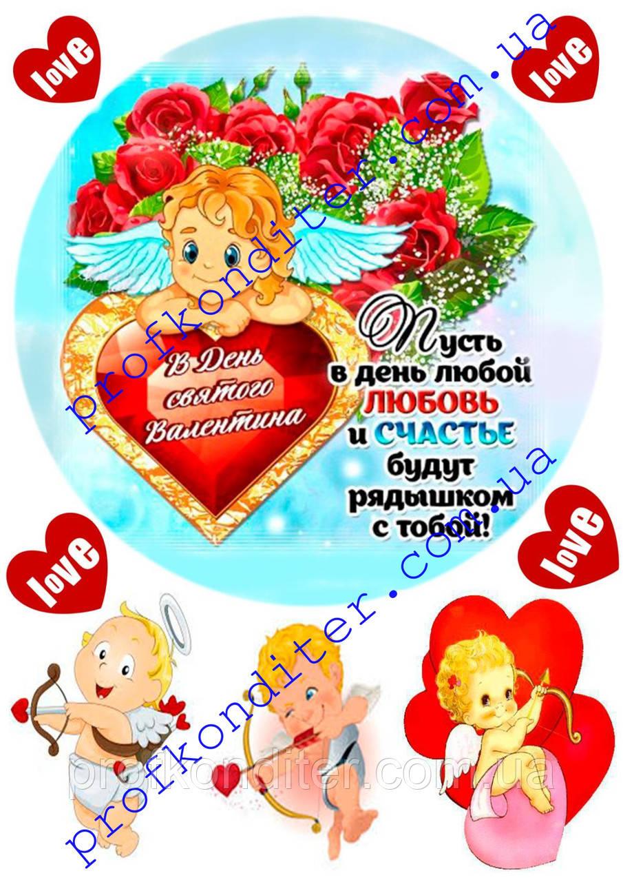 """Вафельная картинка """"14 февраля"""" - 12"""