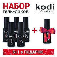 Набор 5 гель-лаков Kodi и 1 гель-лак Kodi в подарок!