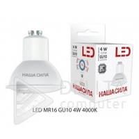 Светодиодная лампа Наша Сила MR16-GU10- 4W, 4000k, 320 Lm, Лампа LED Наша Сила MR16