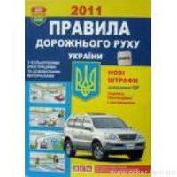 Игнатекс-Украина Правила дорожного движения с цветными вставками в тексте [724001]