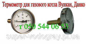 Термометр для газового котла Вулкан, Данко