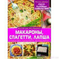 БАО Макароны, спагетти, лапша [635390]