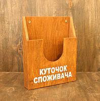 Уголок потребителя из дерева