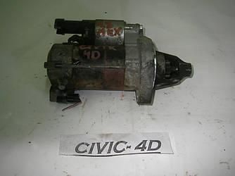 Стартер 1.8 Honda Civic 4D (FD) 06-11 (Хонда Сивик 4Д)  4280003410 / 4280005280