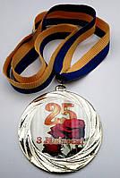Медаль ювілейна 25 років