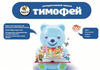 Интерактивный мишка сказочник » Тимофей»BA502 (24)