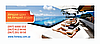 Подарочный сертификат на туристические услуги на предъявителя 300,00