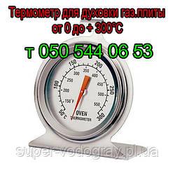Термометр для духовки газовой плиты (от 0 до 300°С)
