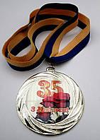 Медаль ювілейна 35 років