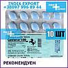 Виагра - Силденафил 100 мг - Cenforce 100