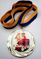 Медаль ювілейна 45 років