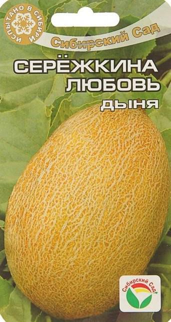 Семена Дыня Сережкина любовь 5шт,  Сиб.Сад