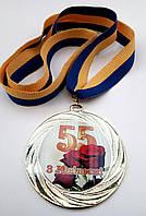 Медаль ювілейна 55 років