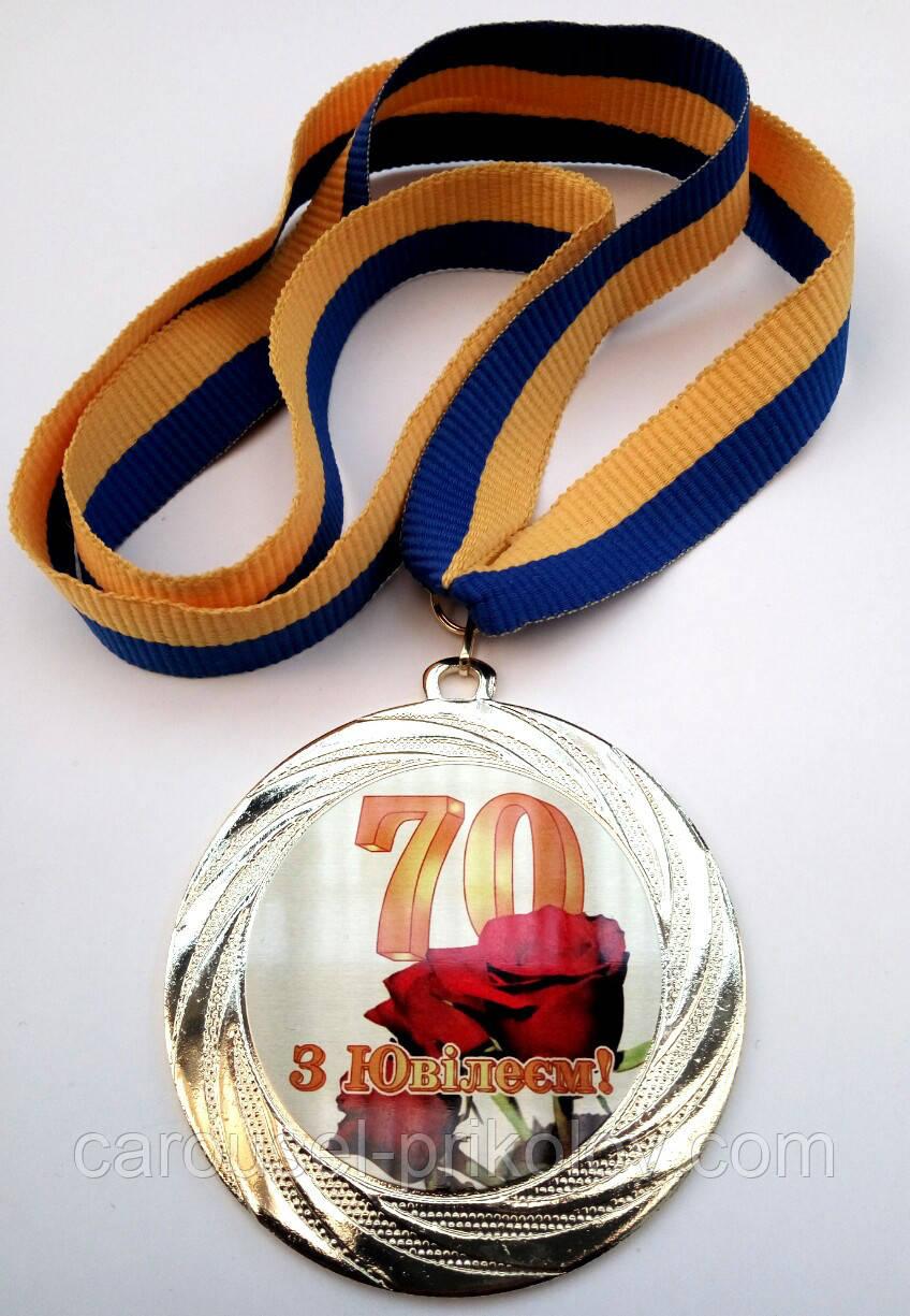Медаль ювілейна 70 років