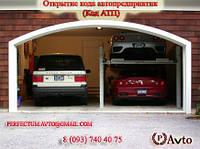 Регистрация автохозяйства. Код АТП