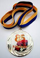 Медаль ювілейна 85 років