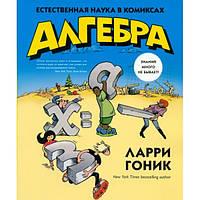 Ларри Гонник Алгебра естественная наука в комиксах автор Ларри Гонник