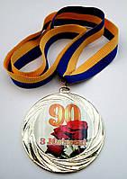 Медаль ювілейна 90 років