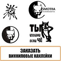 Виниловые наклейки / Наклейки разные